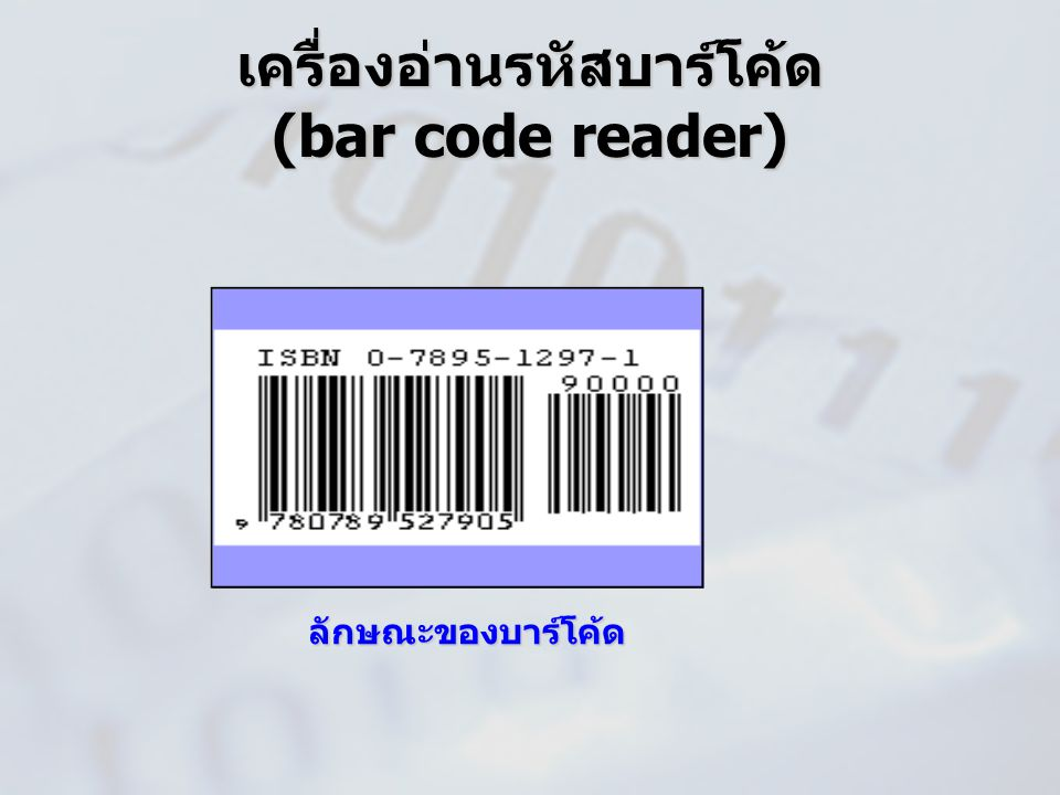 เครื่องอ่านรหัสบาร์โค้ด (bar code reader) ลักษณะของบาร์โค้ด