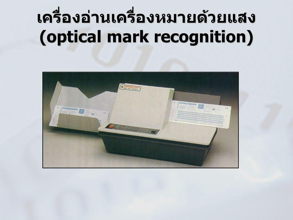 เครื่องอ่านเครื่องหมายด้วยแสง (optical mark recognition)