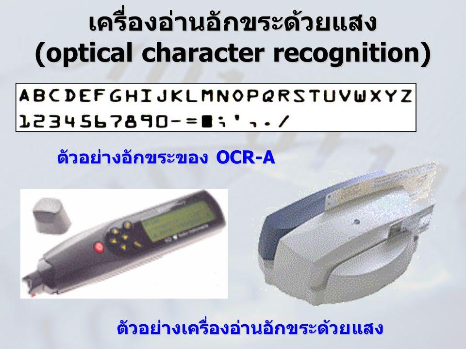 เครื่องอ่านอักขระด้วยแสง (optical character recognition) ตัวอย่างอักขระของ OCR-A ตัวอย่างเครื่องอ่านอักขระด้วยแสง
