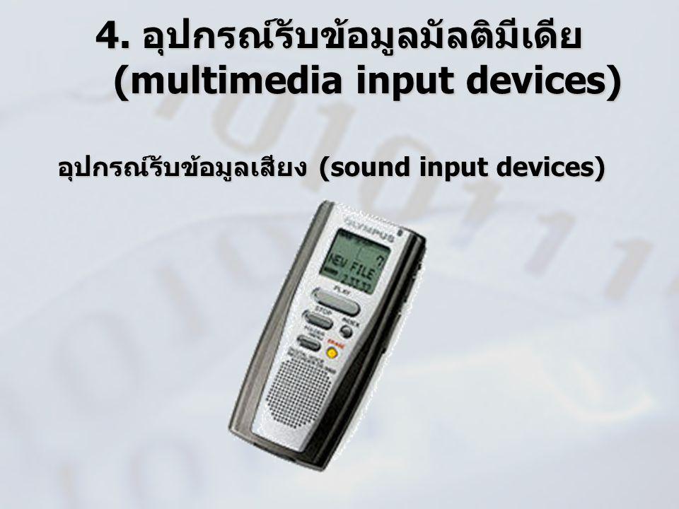 4. อุปกรณ์รับข้อมูลมัลติมีเดีย (multimedia input devices) อุปกรณ์รับข้อมูลเสียง (sound input devices)