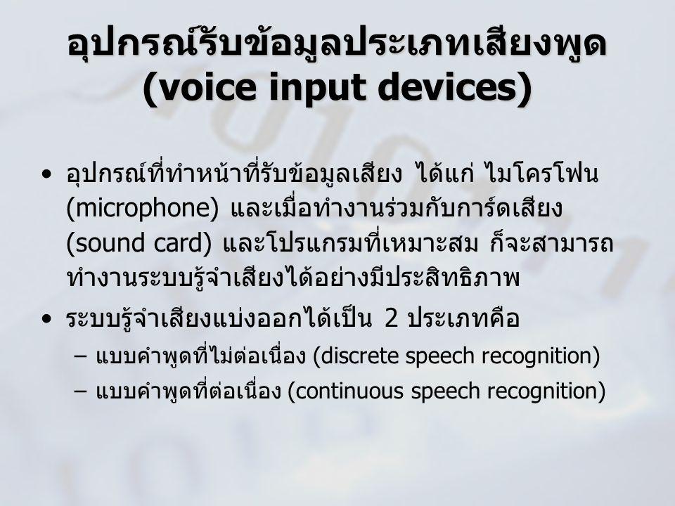 อุปกรณ์รับข้อมูลประเภทเสียงพูด (voice input devices) อุปกรณ์ที่ทำหน้าที่รับข้อมูลเสียง ได้แก่ ไมโครโฟน (microphone) และเมื่อทำงานร่วมกับการ์ดเสียง (so