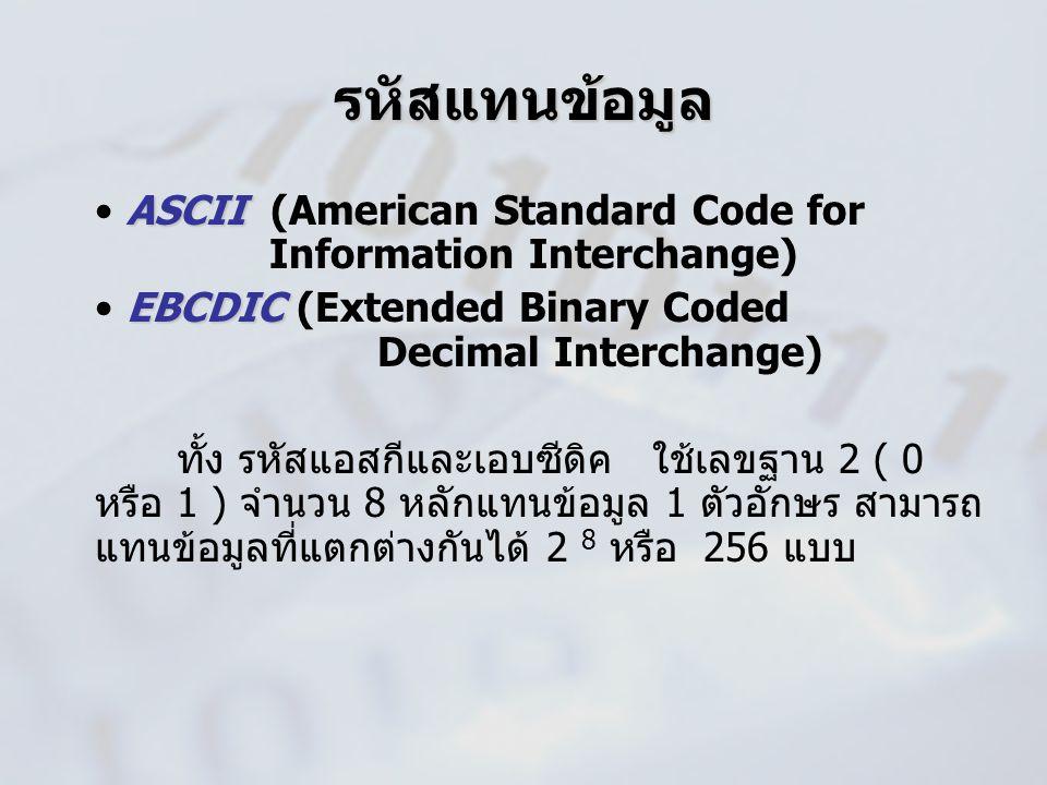 รหัสแทนข้อมูล ASCII ASCII (American Standard Code for Information Interchange) EBCDIC EBCDIC (Extended Binary Coded Decimal Interchange) ทั้ง รหัสแอสก