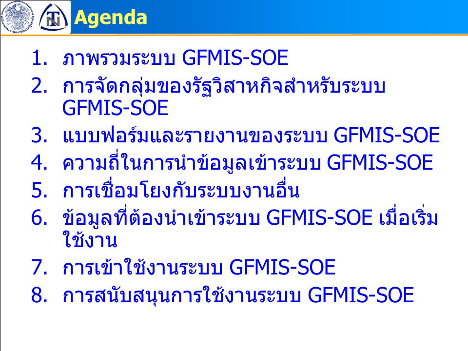 Agenda 1.ภาพรวมระบบ GFMIS-SOE 2.การจัดกลุ่มของรัฐวิสาหกิจสำหรับระบบ GFMIS-SOE 3.แบบฟอร์มและรายงานของระบบ GFMIS-SOE 4.ความถี่ในการนำข้อมูลเข้าระบบ GFMI