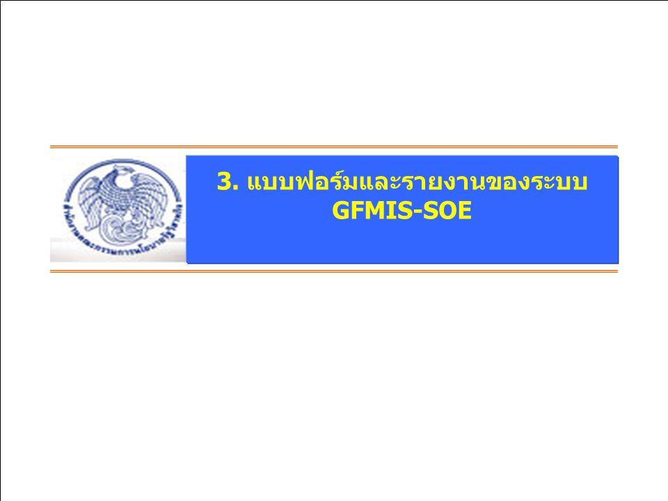 3. แบบฟอร์มและรายงานของระบบ GFMIS-SOE