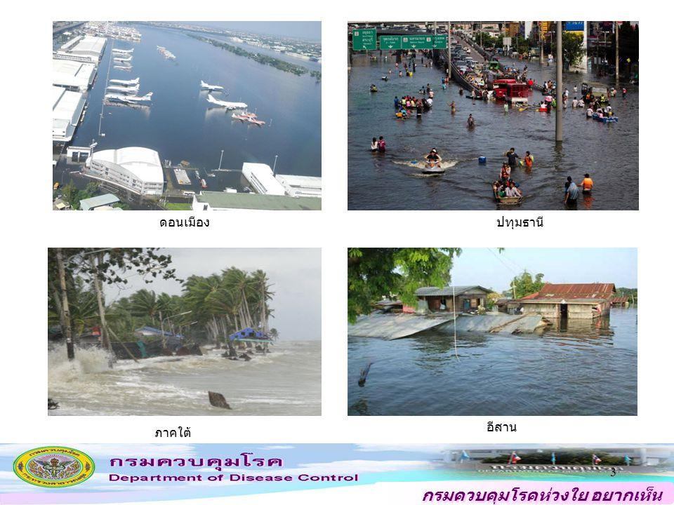 กรมควบคุมโรคห่วงใย อยากเห็น คนไทยสุขภาพดี 3 ดอนเมืองปทุมธานี ภาคใต้ อีสาน