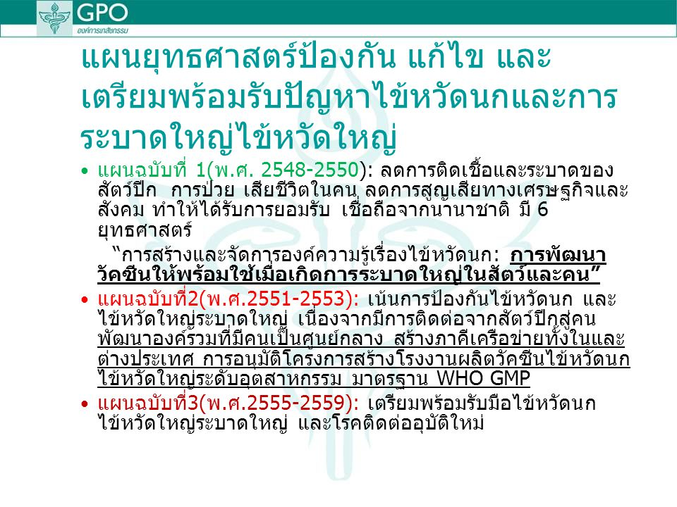 The Government Pharmaceutical Organization,under MoPH Thai Cabinet WHO GMP Standard Plant for Influenza Vaccine Production Approved 1411.7 Million Baht for Flu Plant Project 22 May 2007 WHO GMP Standard Plant for Influenza Vaccine Production