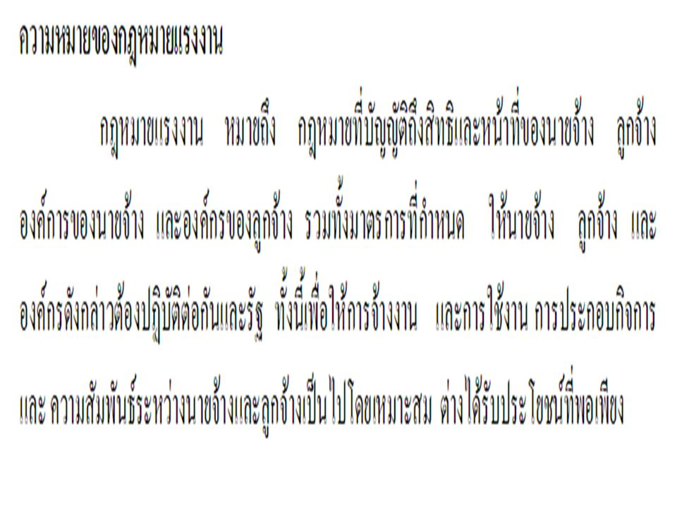 รัฐธรรมนูญ พระ ราช บัญญัติ พระ ราช กำหนด พระ ราช กฤษฎีกา กฎ กระทรวง ระเบียบ ข้อ บังคับ ประกาศ คำ สั่ง