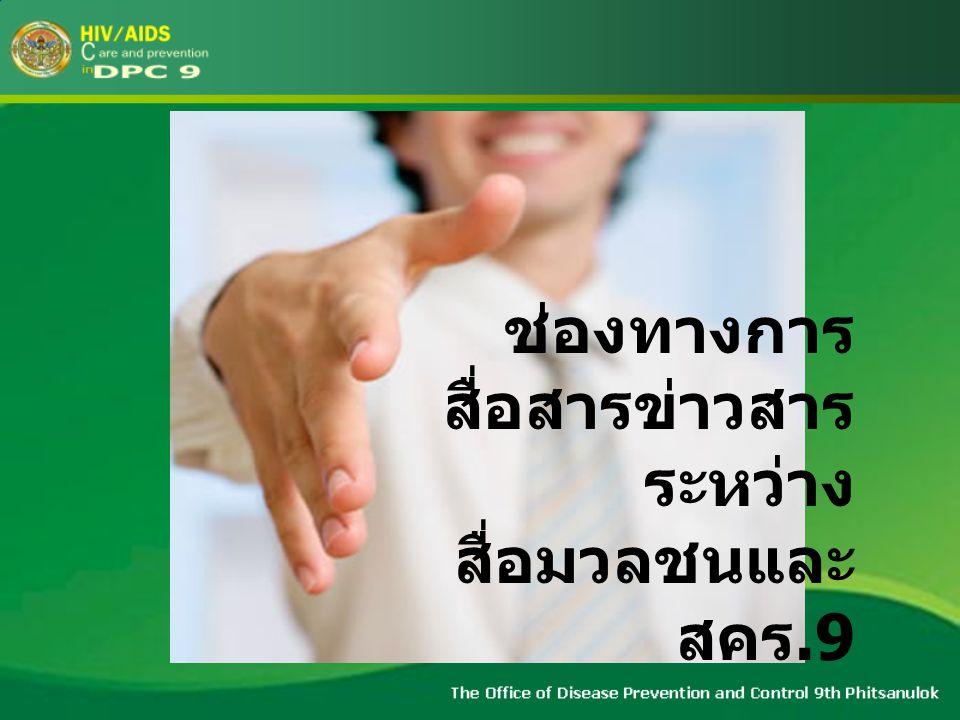 ช่องทางการ สื่อสารข่าวสาร ระหว่าง สื่อมวลชนและ สคร.9