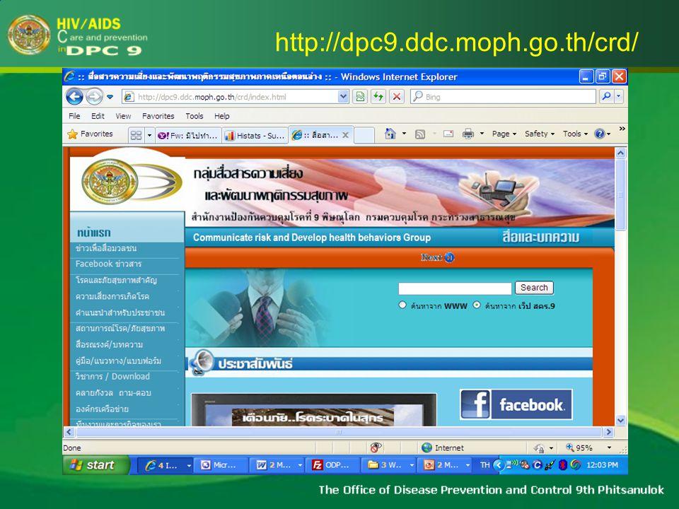 http://dpc9.ddc.moph.go.th/crd/