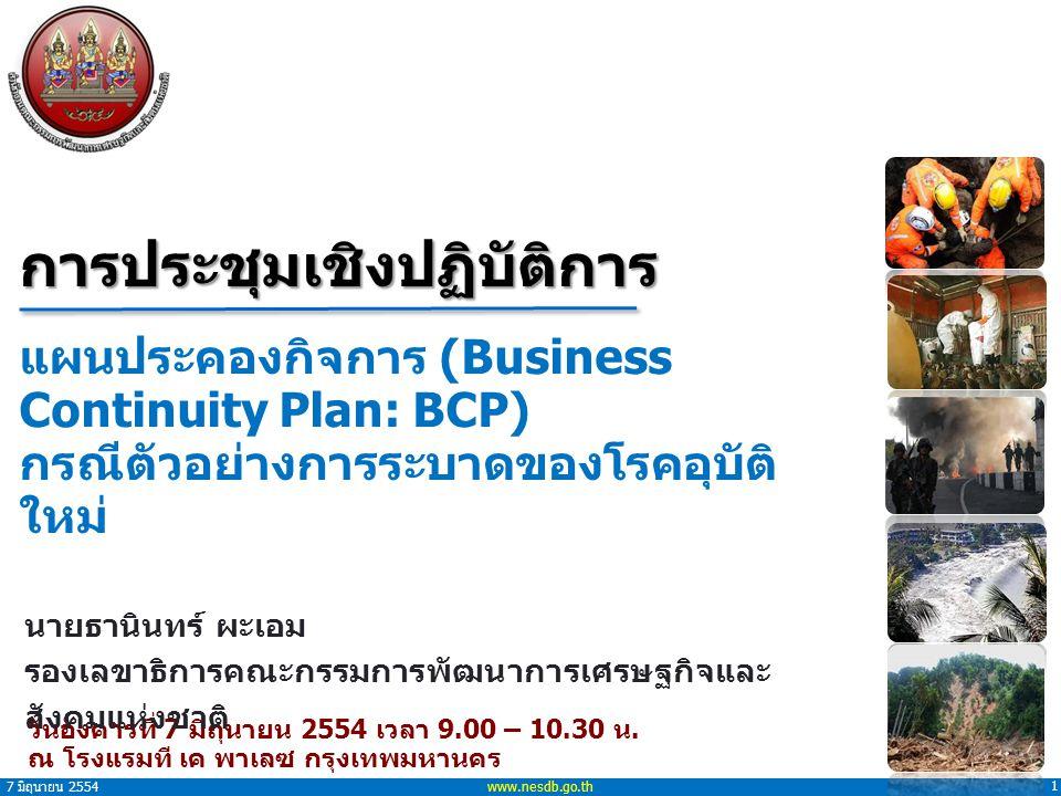 7 มิถุนายน 2554 1 www.nesdb.go.th การประชุมเชิงปฏิบัติการ วันอังคารที่ 7 มิถุนายน 2554 เวลา 9.00 – 10.30 น.
