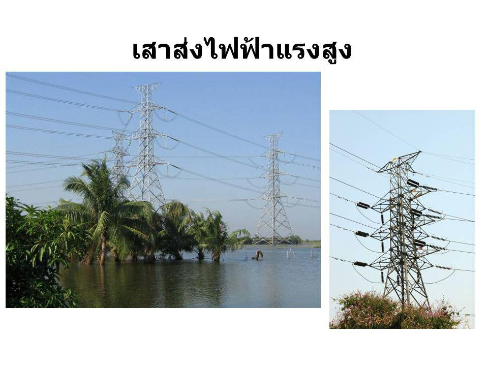 เสาส่งไฟฟ้าแรงสูง