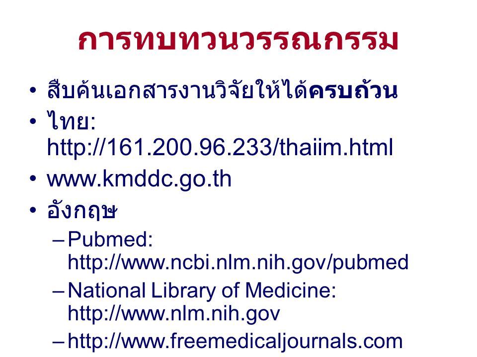 การทบทวนวรรณกรรม สืบค้นเอกสารงานวิจัยให้ได้ครบถ้วน ไทย : http://161.200.96.233/thaiim.html www.kmddc.go.th อังกฤษ –Pubmed: http://www.ncbi.nlm.nih.gov