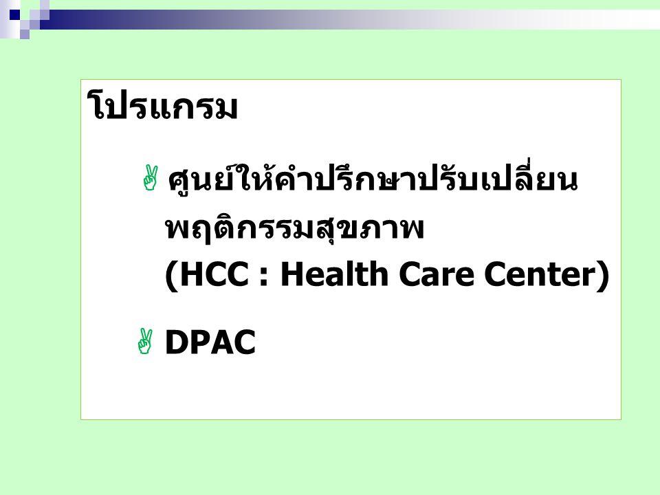 โปรแกรม  ศูนย์ให้คำปรึกษาปรับเปลี่ยน พฤติกรรมสุขภาพ (HCC : Health Care Center)  DPAC