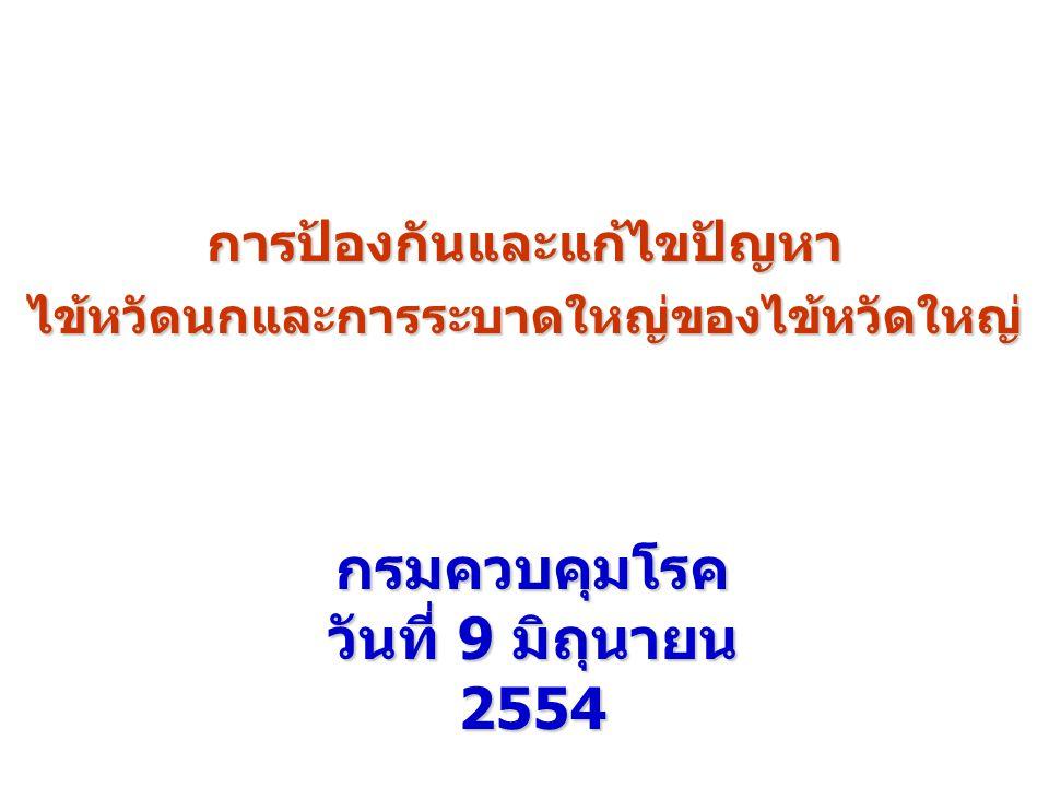 การป้องกันและแก้ไขปัญหา ไข้หวัดนกและการระบาดใหญ่ของไข้หวัดใหญ่ กรมควบคุมโรค วันที่ 9 มิถุนายน 2554