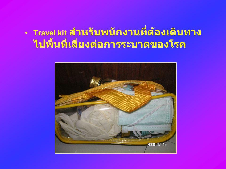 Travel kit สำหรับพนักงานที่ต้องเดินทาง ไปพื้นที่เสี่ยงต่อการระบาดของโรค