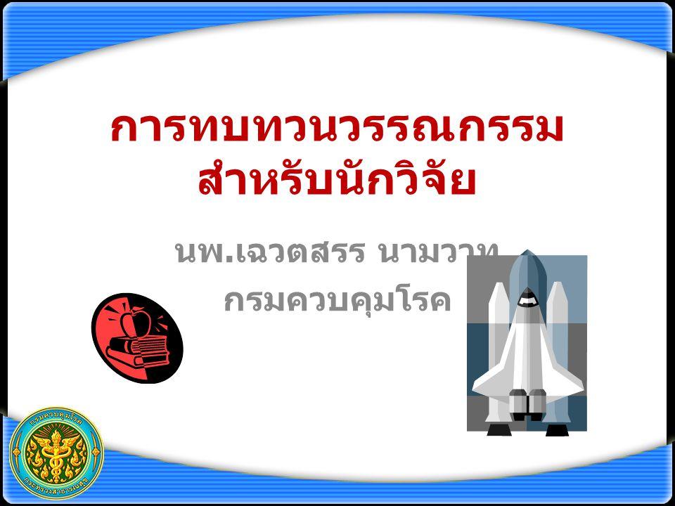 หัวข้อ เป้าหมายการทบทวนวรรณกรรม แหล่งข้อมูลและเทคนิคการทบทวน วรรณกรรม – ตำรา, บทความจากวารสาร – อินเตอร์เน็ต -Google, Wiki, Entrez Pubmed, Thai index medicus,..
