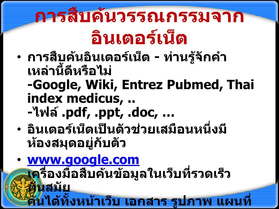 การสืบค้นวรรณกรรมจาก อินเตอร์เน็ต การสืบค้นอินเตอร์เน็ต - ท่านรู้จักคำ เหล่านี้ดีหรือไม่ -Google, Wiki, Entrez Pubmed, Thai index medicus,.. - ไฟล์.pd