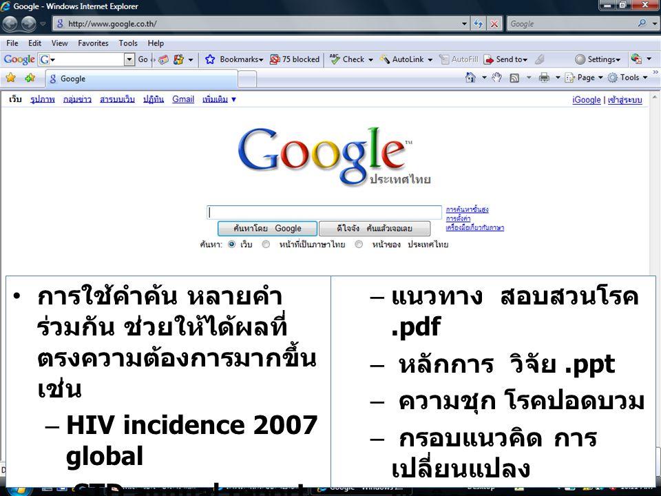 เว็บ Google scholar อยู่ ในระหว่างพัฒนาให้ ค้นหาข้อมูลวิชาการให้ดี ยิ่งขึ้น