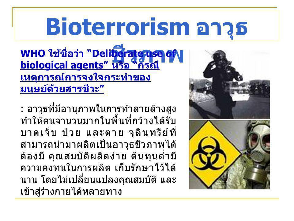 """Bioterrorism อาวุธ ชีวภาพ WHO ใช้ชื่อว่า """"Deliberate use of biological agents"""" หรือ """"กรณี เหตุการณ์การจงใจกระทำของ มนุษย์ด้วยสารชีวะ"""" : อาวุธที่มีอานุ"""