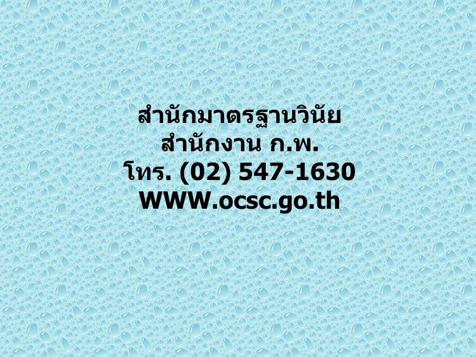 สำนักมาตรฐานวินัย สำนักงาน ก. พ. โทร. (02) 547-1630 WWW.ocsc.go.th