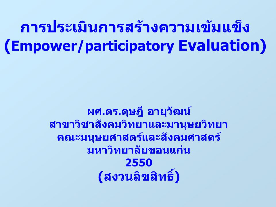 People' s participation- What does it mean .