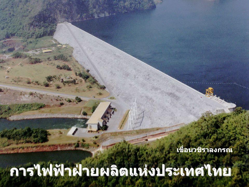 การไฟฟ้าฝ่ายผลิตแห่งประเทศไทย เขื่อนวชิราลงกรณ
