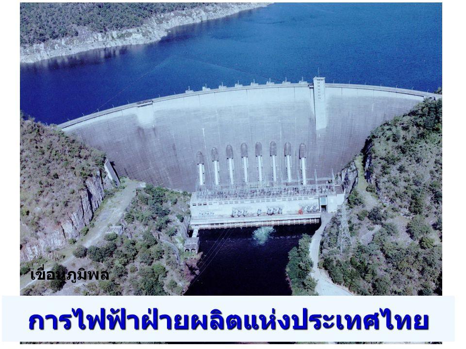 การไฟฟ้าฝ่ายผลิตแห่งประเทศไทย เขื่อนภูมิพล