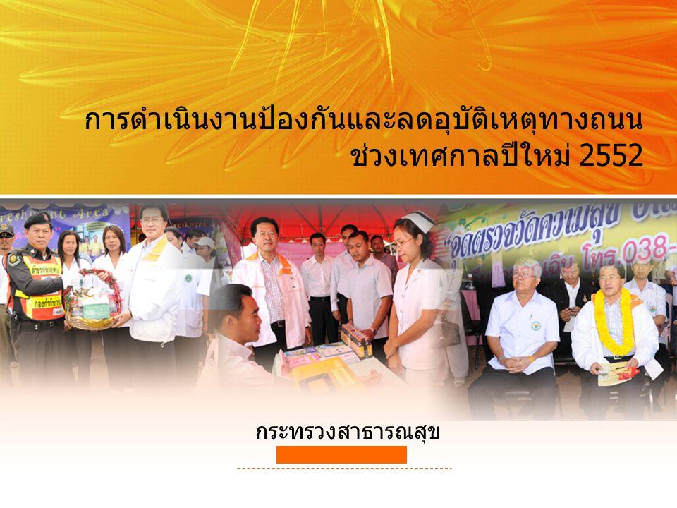 การดำเนินงานป้องกันและลดอุบัติเหตุทางถนน ช่วงเทศกาลปีใหม่ 2552 กระทรวงสาธารณสุข