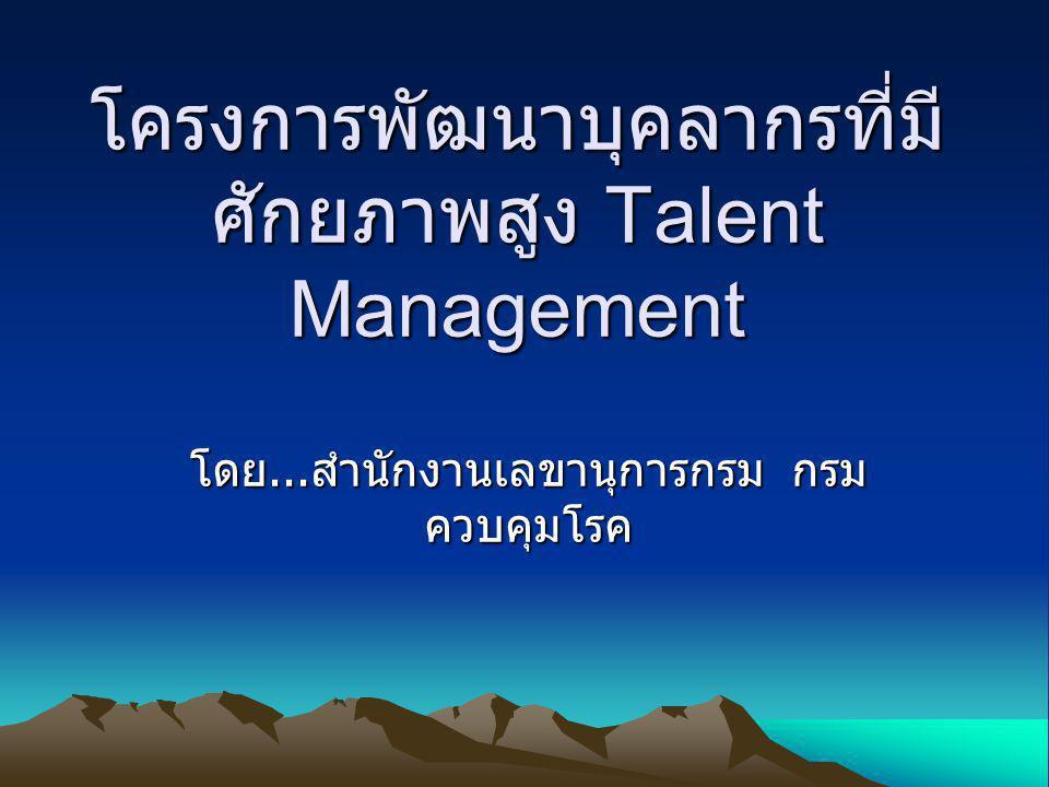 โครงการพัฒนาบุคลากรที่มี ศักยภาพสูง Talent Management โดย... สำนักงานเลขานุการกรม กรม ควบคุมโรค