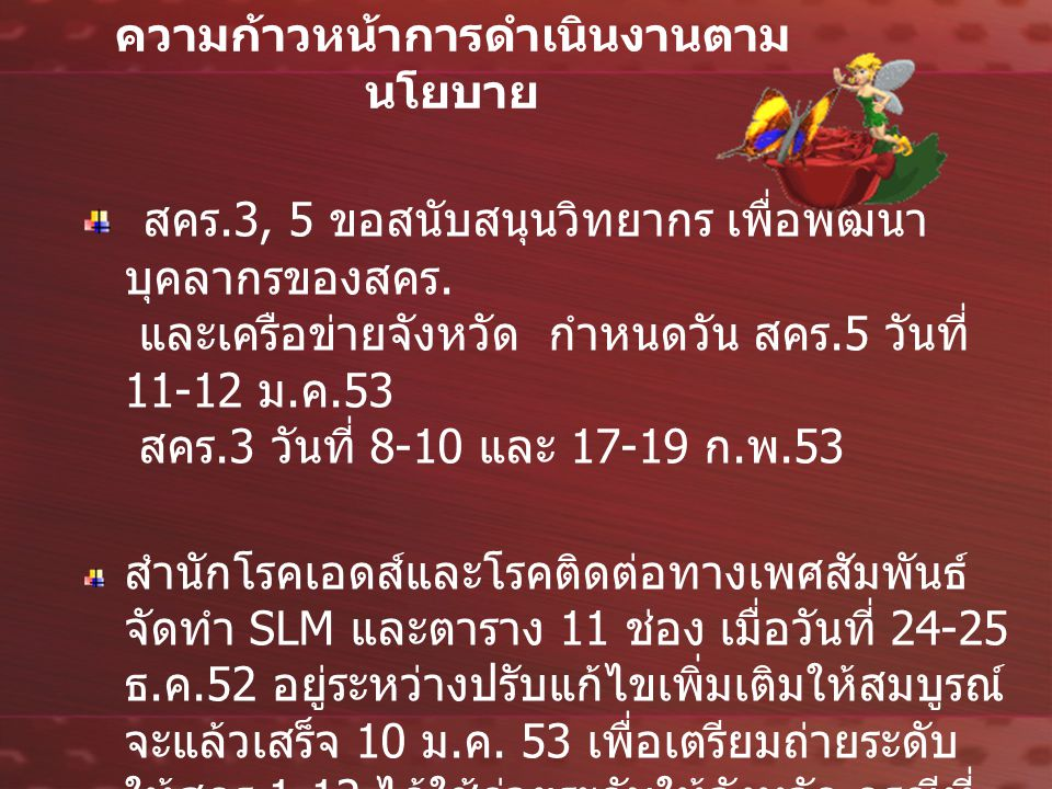 ประเด็นการสนับสนุนงานตามนโยบาย ขอสนับสนุนจากผู้บริหารสำนักที่เหลือ เร่งรัด จัดทำ SLM และตาราง 11 ช่อง ให้แล้วเสร็จใน เดือนมีนาคม 2553 ตามนโยบายท่านรองฯ สมศักดิ์ ( จากการประชุมครั้งที่ 2 ) ท่านรองฯสมศักดิ์ ขอให้สคร.2, 3 ใช้ SLM แก้ไข ปัญหา เรื่องขยะ และโรงงานอุตสาหกรรมร่วมกับชุมชน ขอความร่วมมือให้ผู้เกี่ยวข้องจากสำนัก และสคร.1-12 เข้าร่วมประชุมติดตามสนับสนุนการ ดำเนินงาน SRM ตามวันและเวลาที่กองแผนแจ้ง หน่วยงานใดไม่ได้รับข้อมูลที่กองแผนจัดส่งทาง e- mail ของเครือข่ายกลุ่มส่งเสริมสนับสนุน วิชาการ ให้แจ้งกองแผน