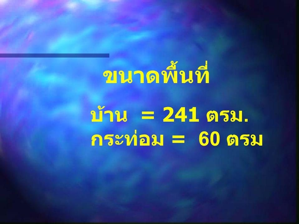 ขนาดพื้นที่ บ้าน = 241 ตรม. กระท่อม = 60 ตรม
