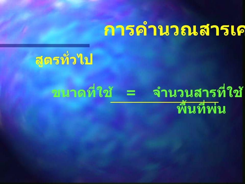 การคำนวณสารเคมี สูตรทั่วไป ขนาดที่ใช้ = จำนวนสารที่ใช้ x ความเข้มข้น พื้นที่พ่น