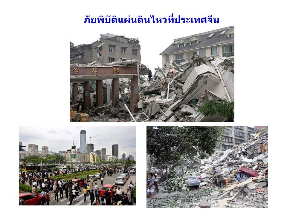 ภัยพิบัติแผ่นดินไหวที่ประเทศจีน