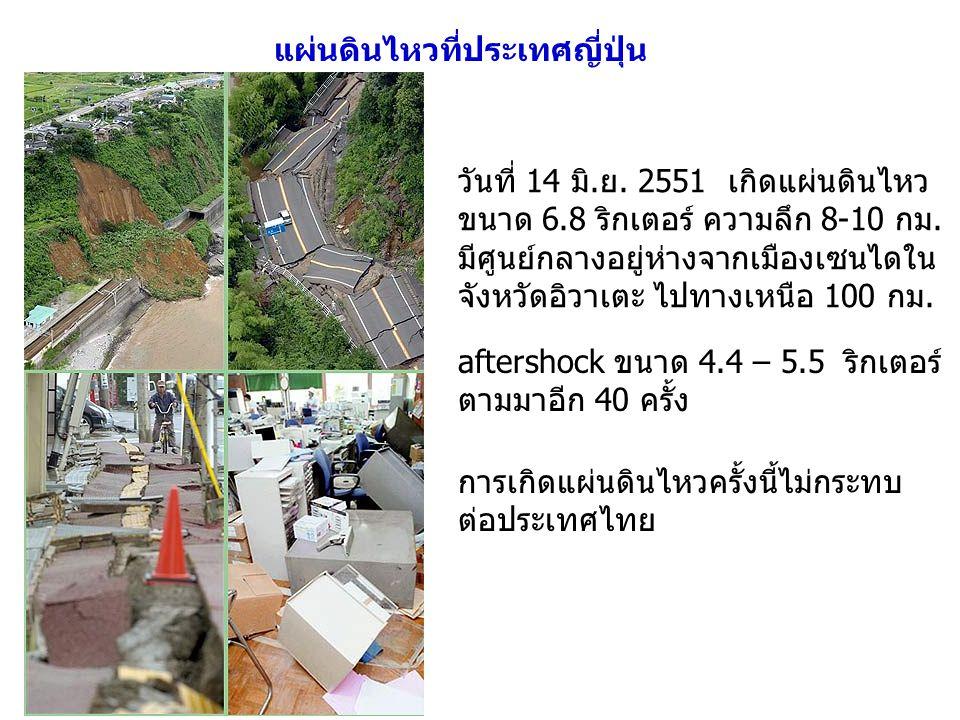 แผ่นดินไหวที่ประเทศญี่ปุ่น วันที่ 14 มิ.ย. 2551 เกิดแผ่นดินไหว ขนาด 6.8 ริกเตอร์ ความลึก 8-10 กม.