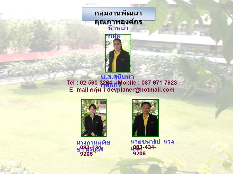 น. ส. สุนันทา กุลแก้ว นายชนาธิป นวล แจ่ม นางกานต์พิช ชา สุวบุตร กลุ่มงานพัฒนา คุณภาพองค์กร หัวหน้า กลุ่ม Tel : 02-590-3264 Mobile : 087-671-7923 E- ma