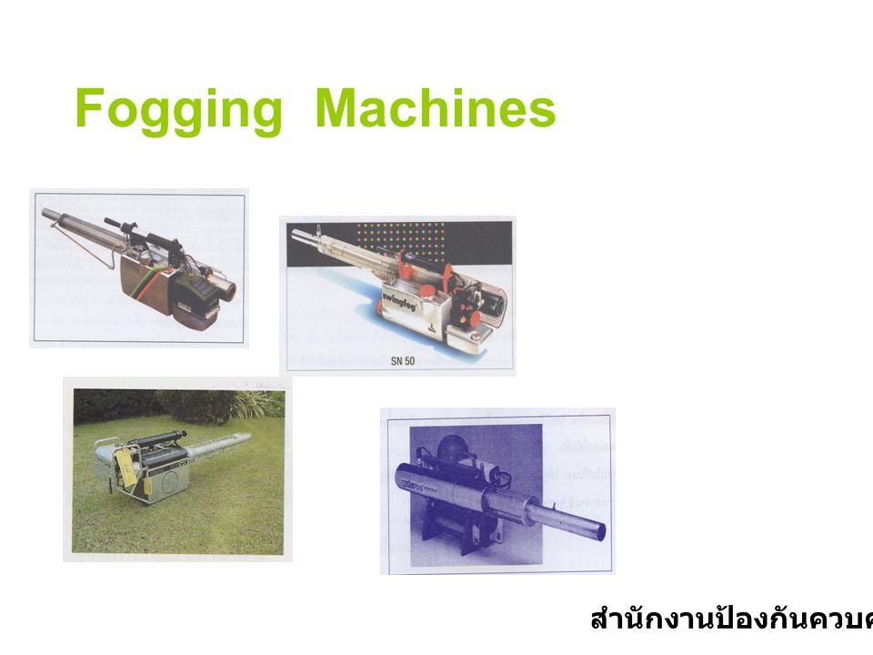 Fogging Machines สำนักงานป้องกันควบคุมโรคที่ 5