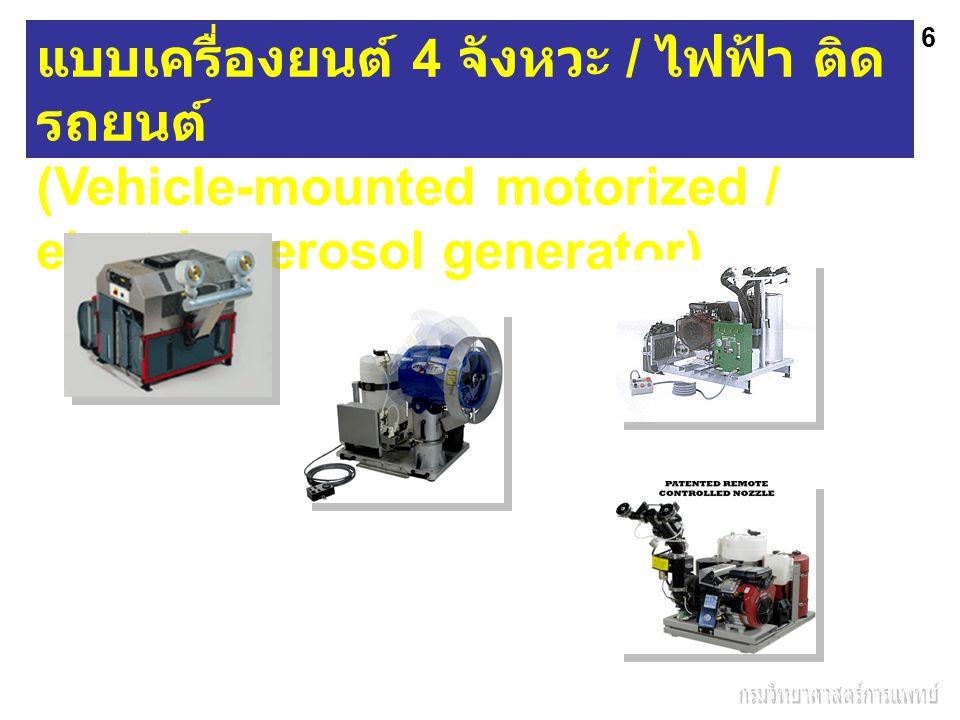 แบบเครื่องยนต์ 4 จังหวะ / ไฟฟ้า ติด รถยนต์ (Vehicle-mounted motorized / electric aerosol generator) 6