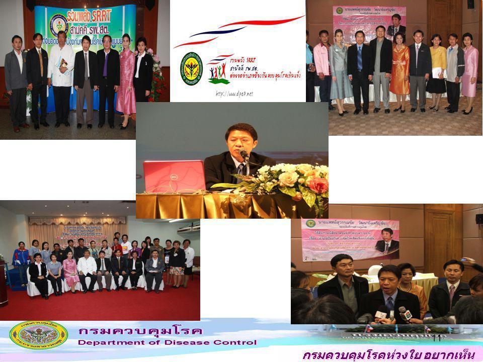 กรมควบคุมโรคห่วงใย อยากเห็น คนไทยสุขภาพดี 11