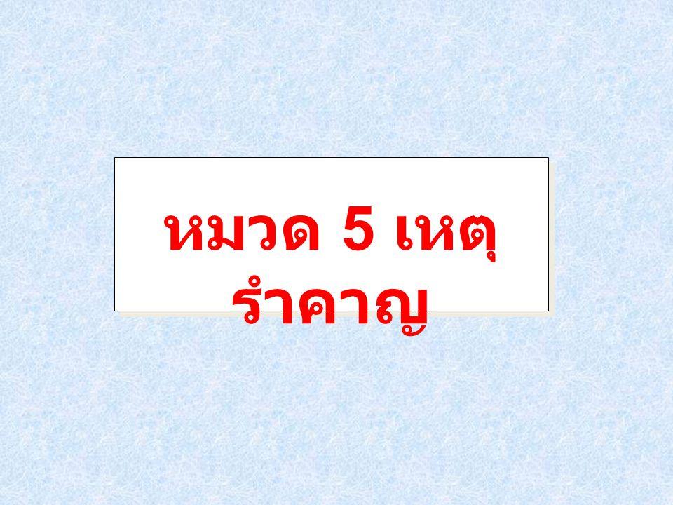 หมวด 5 เหตุ รำคาญ