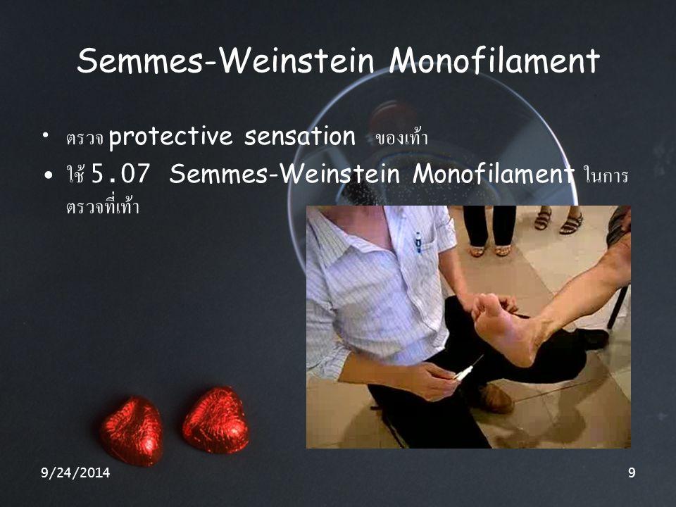 9/24/20149 Semmes-Weinstein Monofilament ตรวจ protective sensation ของเท้า ใช้ 5.07 Semmes-Weinstein Monofilament ในการ ตรวจที่เท้า