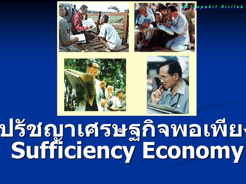 ปรัชญาเศรษฐกิจพอเพียง Sufficiency Economy