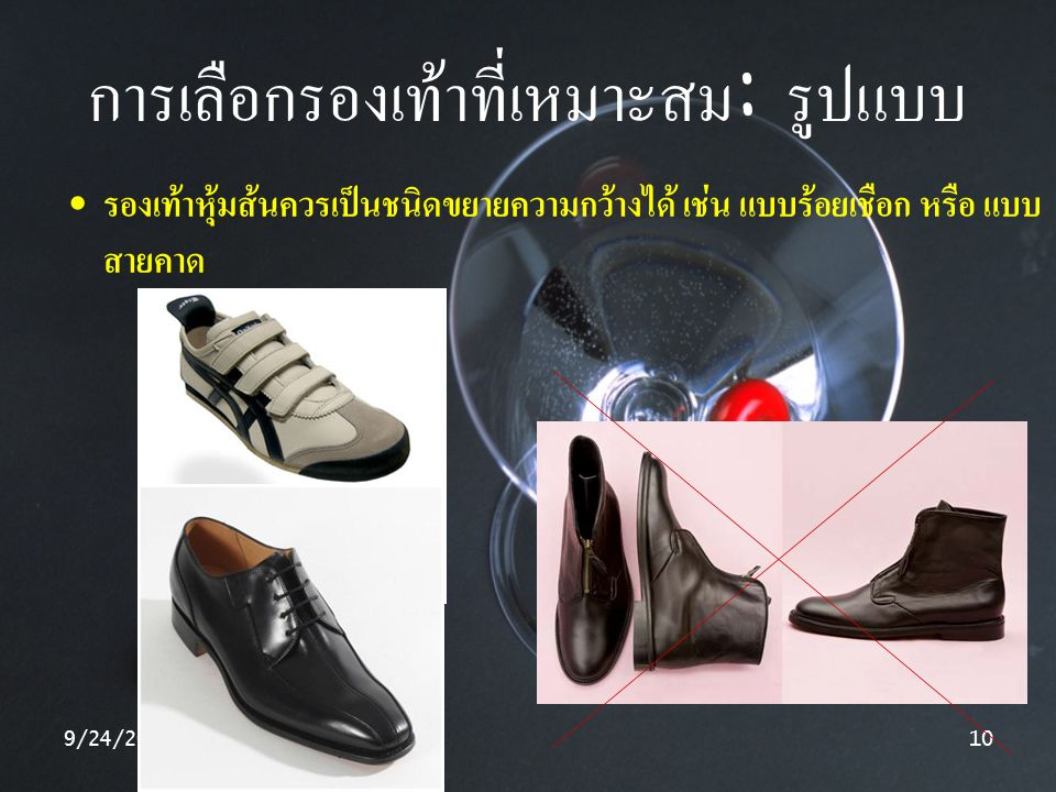 9/24/201410 การเลือกรองเท้าที่เหมาะสม : รูปแบบ รองเท้าหุ้มส้นควรเป็นชนิดขยายความกว้างได้ เช่น แบบร้อยเชือก หรือ แบบ สายคาด