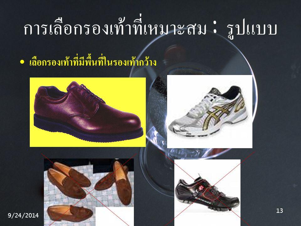 9/24/2014 13 การเลือกรองเท้าที่เหมาะสม : รูปแบบ เลือกรองเท้าที่มีพื้นที่ในรองเท้ากว้าง