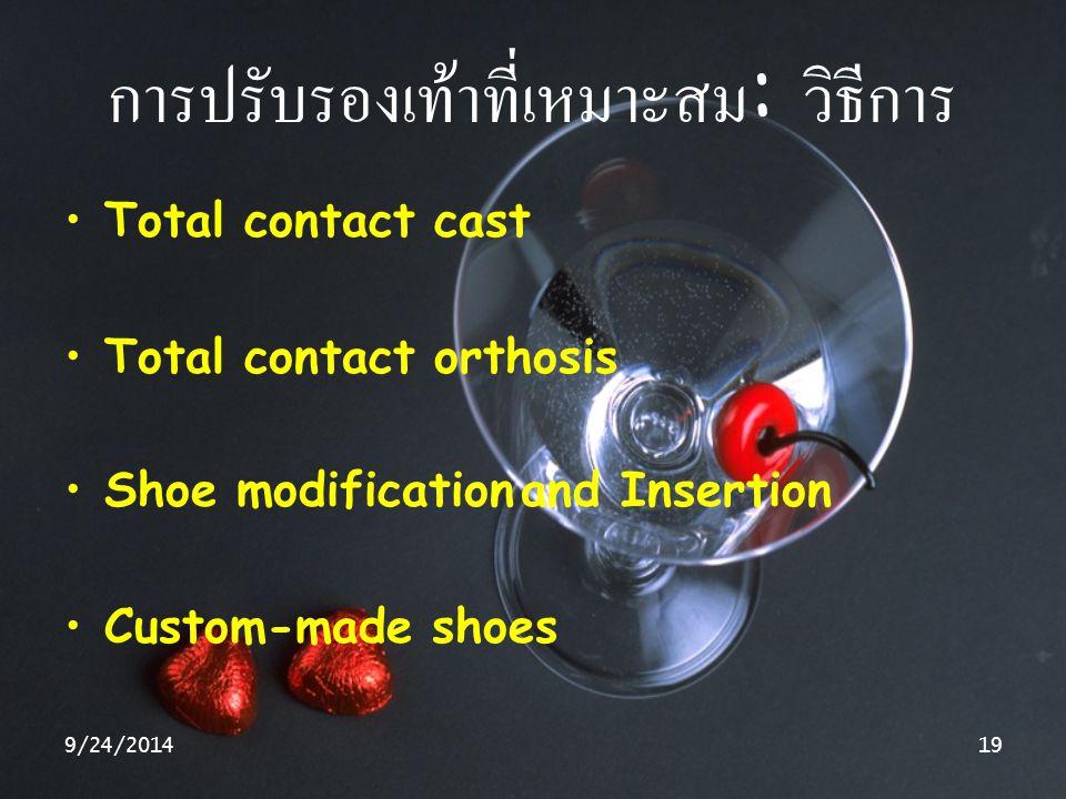 9/24/201419 การปรับรองเท้าที่เหมาะสม : วิธีการ Total contact cast Total contact orthosis Shoe modification and Insertion Custom-made shoes
