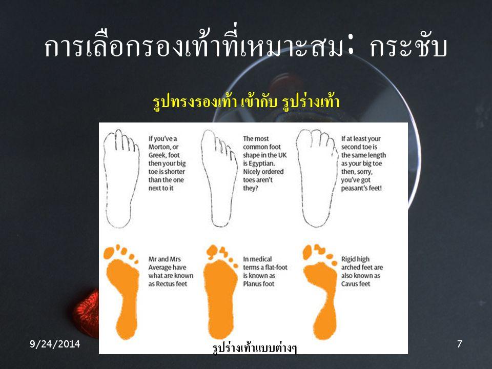 9/24/20147 การเลือกรองเท้าที่เหมาะสม : กระชับ รูปทรงรองเท้า เข้ากับ รูปร่างเท้า รูปร่างเท้าแบบต่างๆ