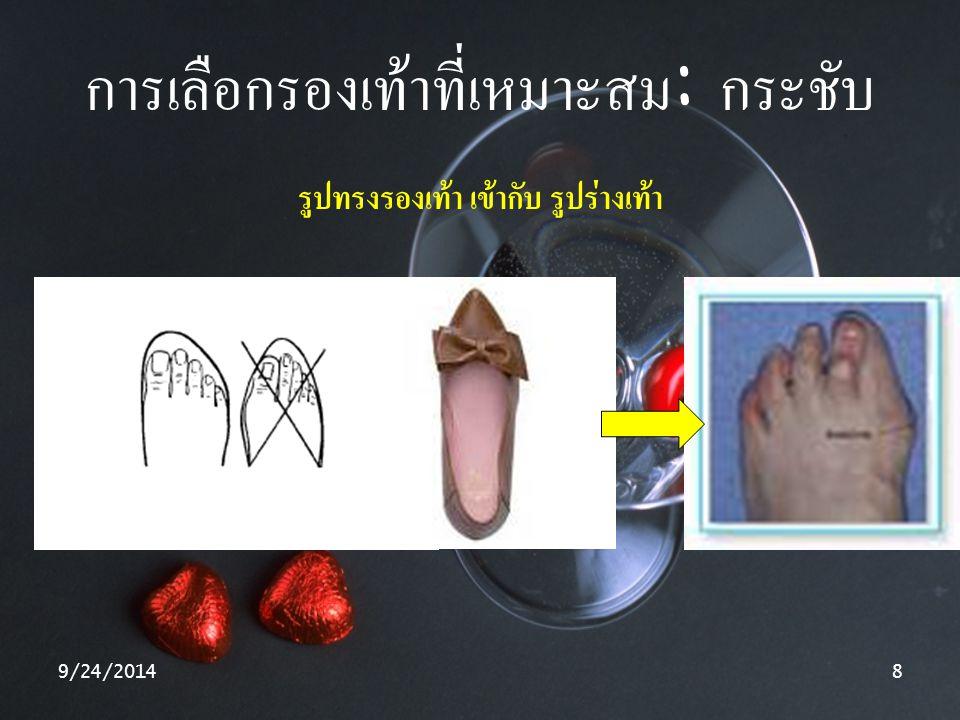 9/24/20148 การเลือกรองเท้าที่เหมาะสม : กระชับ รูปทรงรองเท้า เข้ากับ รูปร่างเท้า