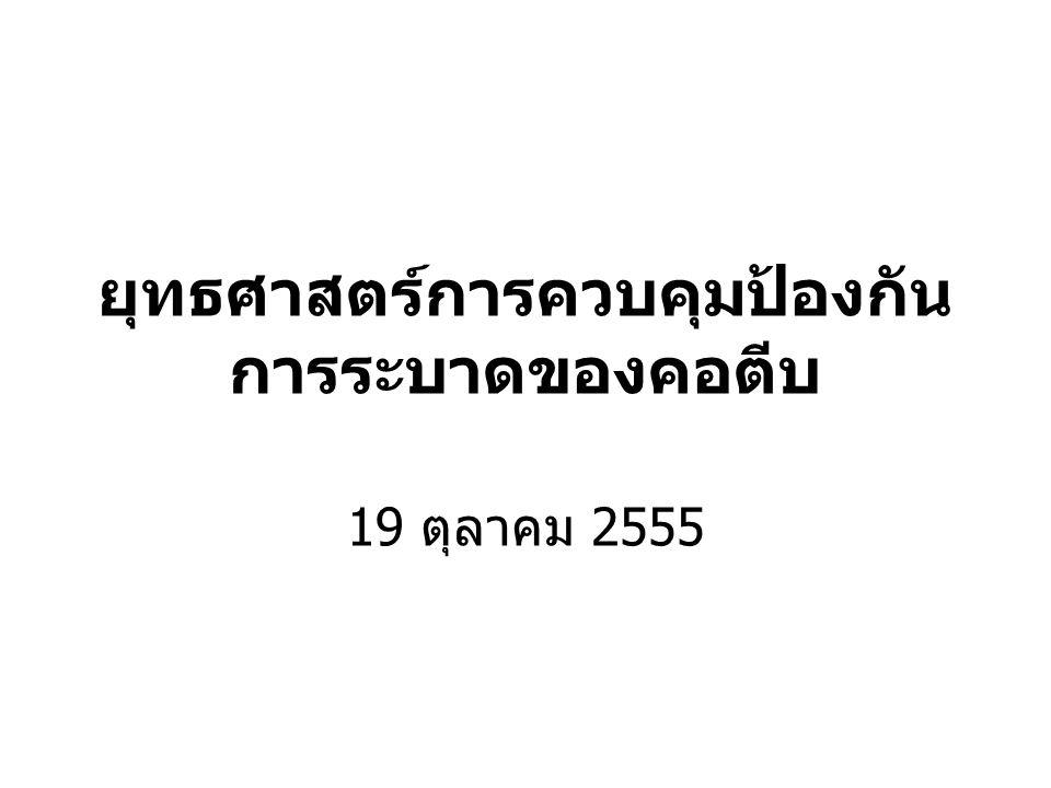 ยุทธศาสตร์การควบคุมป้องกัน การระบาดของคอตีบ 19 ตุลาคม 2555