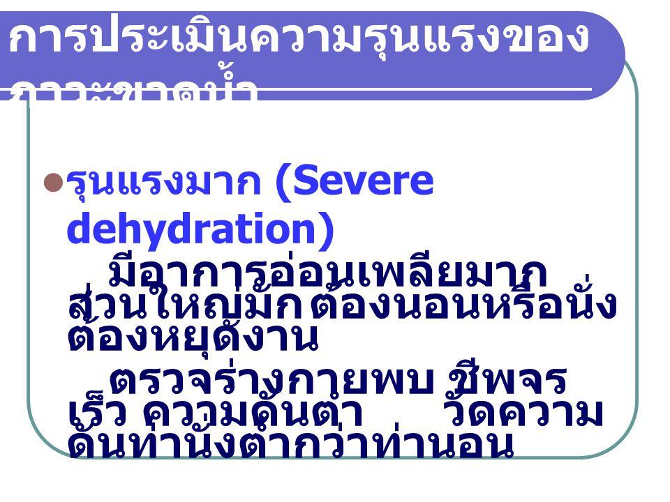 ภาวะแทรกซ้อน การสูญเสียน้ำอย่างมากทำ ให้เกิดภาวะไตวาย เฉียบพลัน (Acute renal failure) หรือ shock และ หมดสติได้ การสูญเสียเกลือแร่ ทำให้ เกิดอาการ ตะคริว ชารอบ ปาก ภาวะเลือดเป็นกรด