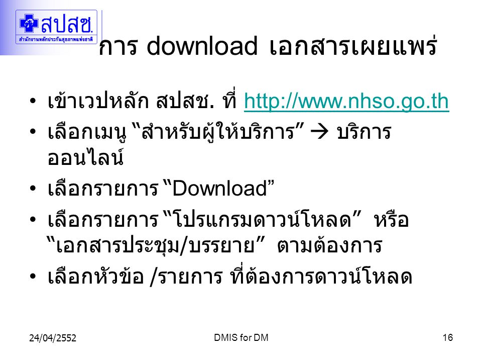24/04/2552DMIS for DM16 การ download เอกสารเผยแพร่ เข้าเวปหลัก สปสช.