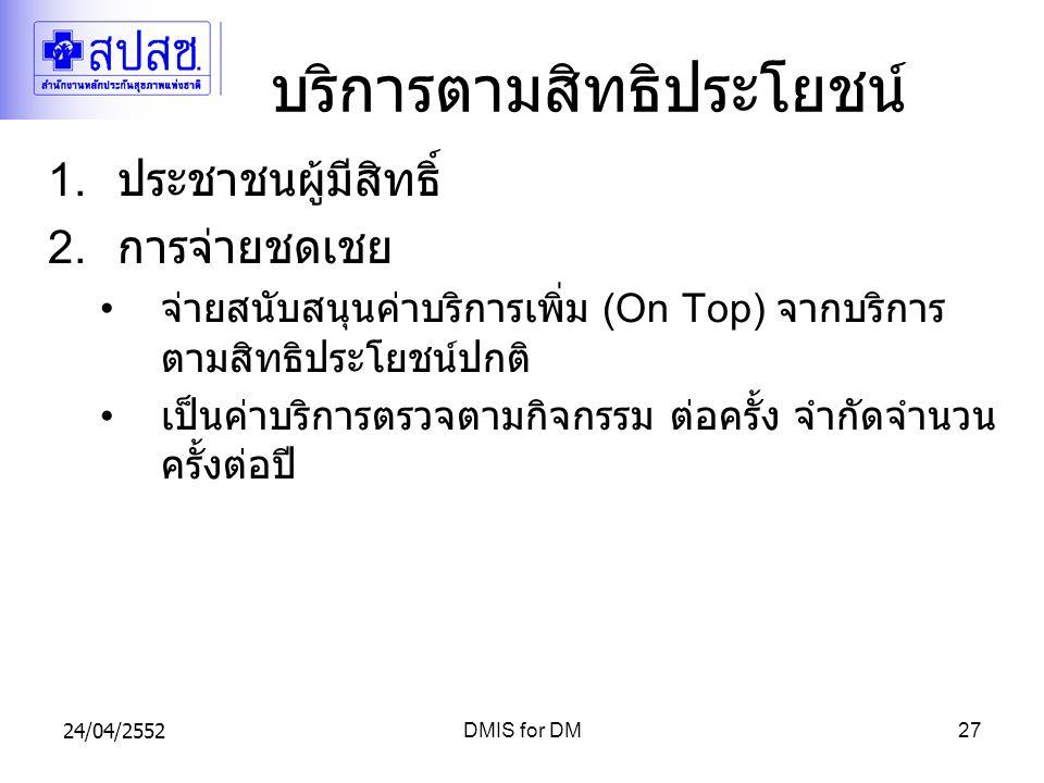 24/04/2552DMIS for DM27 บริการตามสิทธิประโยชน์ 1.ประชาชนผู้มีสิทธิ์ 2.